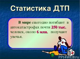 * Статистика ДТП В мире ежегодно погибают в автокатастрофах почти 250 тыс. челов