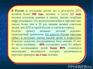 * В России за последние десять лет в результате ДТП погибли более 300 тыс. челов