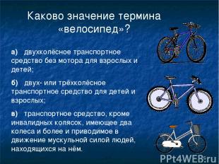 * Каково значение термина «велосипед»? а) двухколёсное транспортное средство без