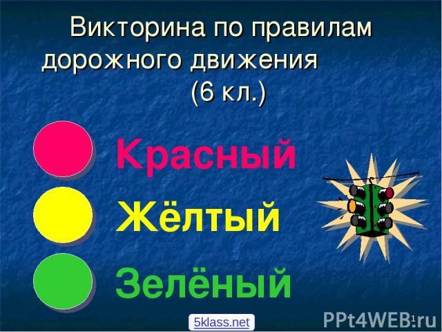 * Викторина по правилам дорожного движения (6 кл.) Красный Жёлтый Зелёный 5klass.net