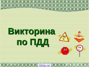 Викторина по ПДД 900igr.net