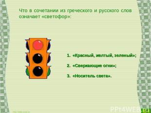 Что в сочетании из греческого и русского слов означает «светофор»: «Красный, жел