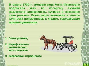 В марте 1730 г. императрица Анна Иоанновна подписала указ, по которому лихачей н