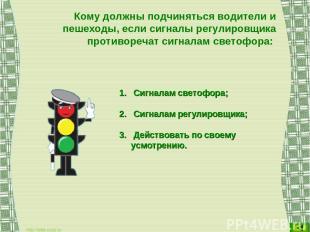 Кому должны подчиняться водители и пешеходы, если сигналы регулировщика противор