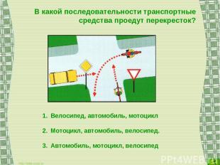 В какой последовательности транспортные средства проедут перекресток? Велосипед,