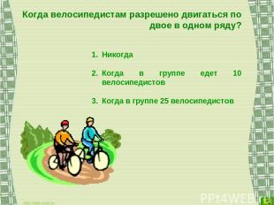 Когда велосипедистам разрешено двигаться по двое в одном ряду? Никогда Когда в г