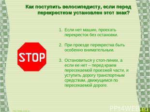 Как поступить велосипедисту, если перед перекрестком установлен этот знак? Если