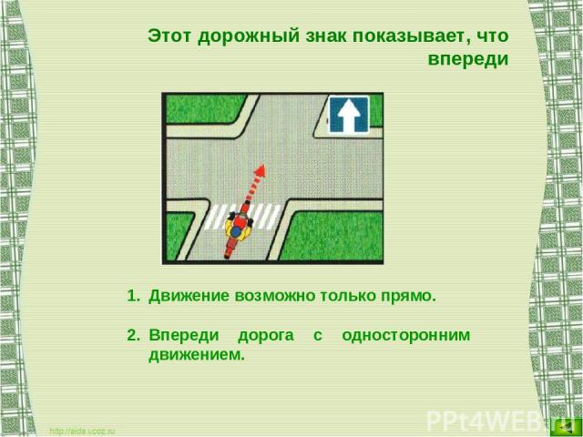 Этот дорожный знак показывает, что впереди Движение возможно только прямо. Впереди дорога с односторонним движением.