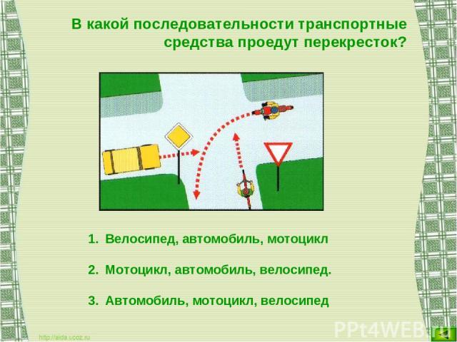 В какой последовательности транспортные средства проедут перекресток? Велосипед, автомобиль, мотоцикл Мотоцикл, автомобиль, велосипед. Автомобиль, мотоцикл, велосипед