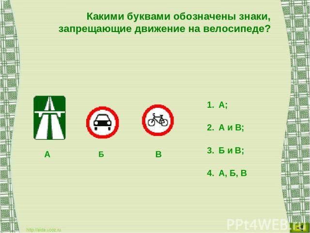 Какими буквами обозначены знаки, запрещающие движение на велосипеде? А; А и В; Б и В; А, Б, В Б В А