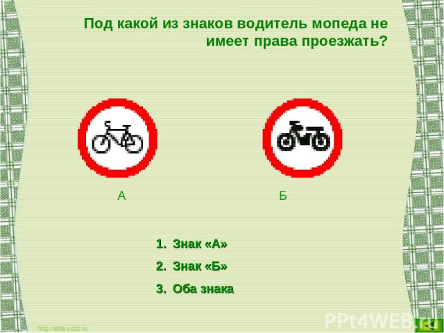 Под какой из знаков водитель мопеда не имеет права проезжать? Знак «А» Знак «Б» Оба знака А Б
