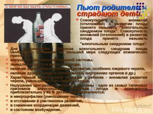 Пьют родители – страдают дети. Для установления диагноза алкогольного синдрома п