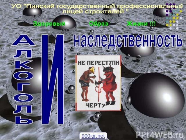 Здоровый Образ Жизни !!! 900igr.net