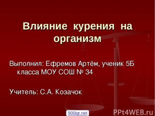 Влияние курения на организм Выполнил: Ефремов Артём, ученик 5Б класса МОУ СОШ №