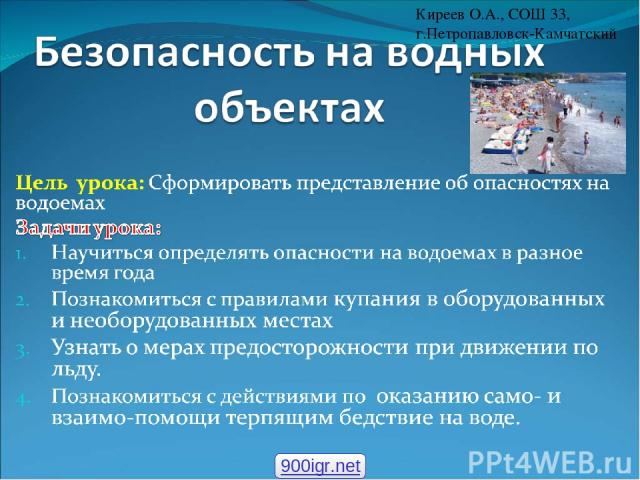 Киреев О.А., СОШ 33, г.Петропавловск-Камчатский 900igr.net
