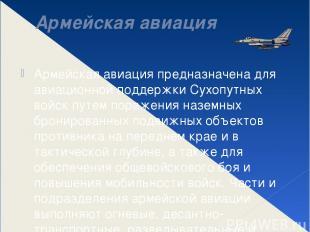 Армейская авиация Армейская авиация предназначена для авиационной поддержки Сухо