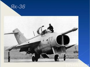 Як-36
