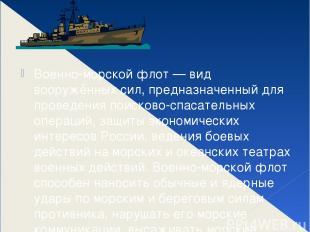 Военно-морской флот — вид вооружённых сил, предназначенный для проведения поиско