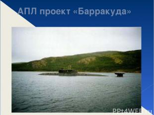 АПЛ проект «Барракуда»