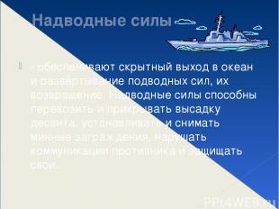 Надводные силы - обеспечивают скрытный выход в океан и развёртывание подводных с