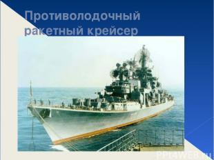 Противолодочный ракетный крейсер