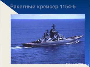 Ракетный крейсер 1154-5