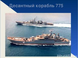 Десантный корабль 775