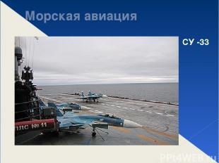 Морская авиация СУ -33