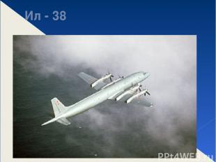 Ил - 38