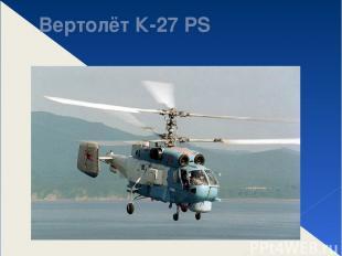 Вертолёт К-27 PS