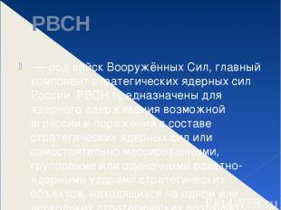 РВСН — род войск Вооружённых Сил, главный компонент стратегических ядерных сил Р