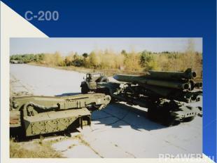 С-200