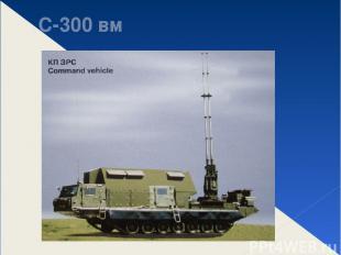 С-300 вм