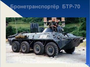 Бронетранспортёр БТР-70