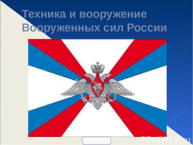 Техника и вооружение Вооруженных сил России 900igr.net