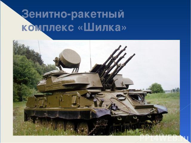 Зенитно-ракетный комплекс «Шилка»