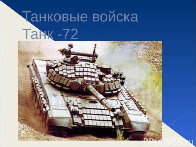Танковые войска Танк -72