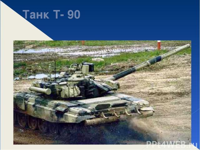 Танк Т- 90