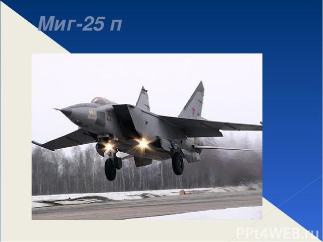 Миг-25 п