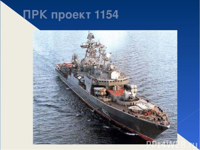ПРК проект 1154