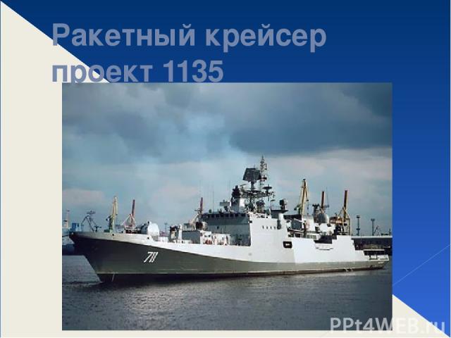 Ракетный крейсер проект 1135