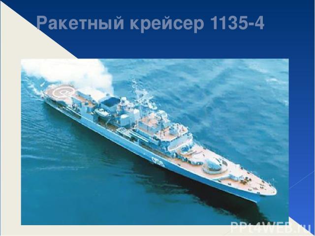 Ракетный крейсер 1135-4