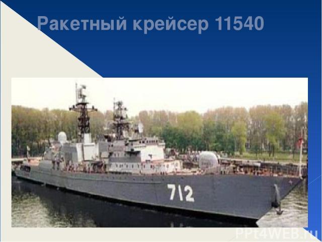 Ракетный крейсер 11540
