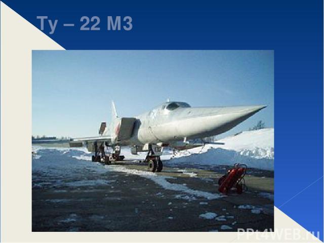 Ту – 22 М3