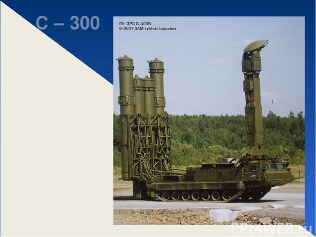 С – 300