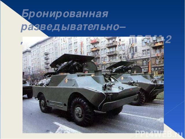 Бронированная разведывательно–дозорная машина БРДМ-2