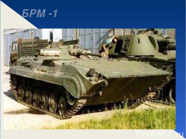 БРМ -1