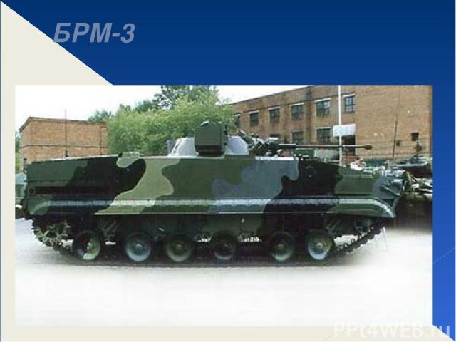 БРМ-3