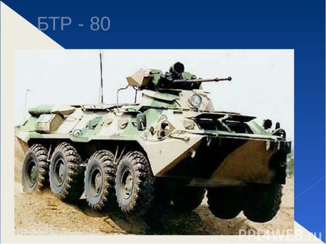 БТР - 80