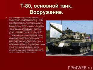 Т-80, основной танк. Вооружение. Т-80 вооружен 125-мм гладкоствольной, стабилизи